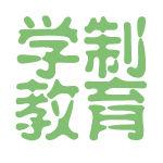 学制教育logo