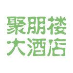 聚朋楼大酒店logo