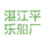 湛江平乐船厂logo
