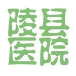 陵县医院logo