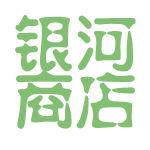 银河商店logo