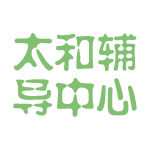 太和辅导中心logo
