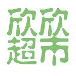 欣欣超市logo