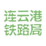 连云港铁路局logo