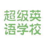 超级英语学校logo