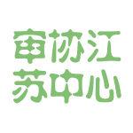 审协江苏中心logo