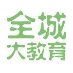 全城大教育logo