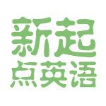 新起点英语logo