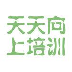 天天向上培训logo