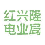 红兴隆电业局logo