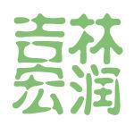 吉林宏润logo