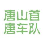 唐山首唐车队logo