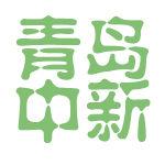 青岛中新logo