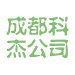 成都科杰公司logo