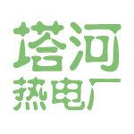 塔河热电厂logo