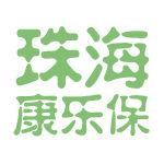 珠海康乐保logo
