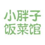 小胖子饭菜馆logo