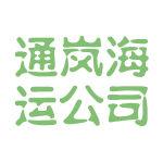 通岚海运公司logo