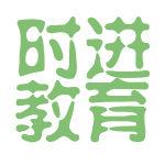 时进教育logo