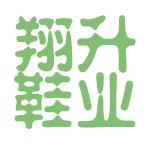翔升鞋业logo