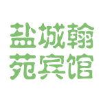 鹽城翰苑賓館logo