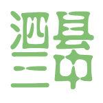 泗县三中logo
