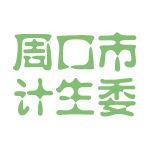 周口市计生委logo