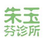 朱玉芬诊所logo