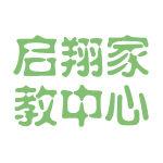 启翔家教中心logo
