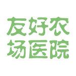 友好农场医院logo