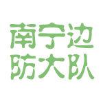 南宁边防大队logo
