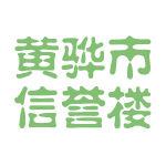 黄骅市信誉楼logo