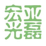 宏亚光磊logo
