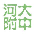 河大附中logo