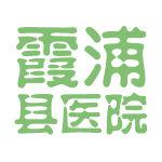 霞浦县医院logo