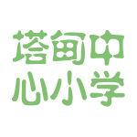 塔甸中心小学logo