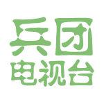 兵团电视台logo