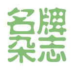 名牌杂志logo