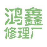 鸿鑫修理厂logo