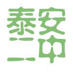 泰安二中logo
