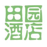 田園酒店logo