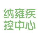 纳雍疾控中心logo