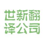 世新翻译公司logo