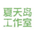 夏天岛工作室logo