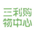 三利购物中心logo
