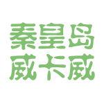 秦皇岛威卡威logo