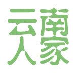 云南人家logo