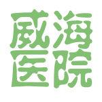 威海医院logo