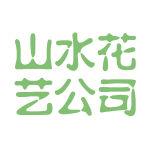 山水花艺公司logo