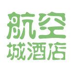 航空城酒店logo